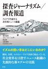 アジアで台頭する非営利ニュース組織探査ジャーナリズム/調査報道