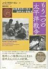 米陸軍日系二世の語学兵と情報員もう一つの太平洋戦争