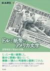 貨幣制度と物語の共振ドルと紙幣のアメリカ文学