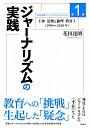 花田達朗ジャーナリズムコレクションジャーナリズムの実践 主体・活動と倫理・教育1(1994~2010年)