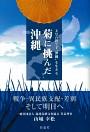 菊に挑んだ沖縄 天皇の捨て子〝沖縄〟を生きる