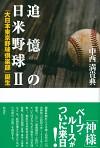 「大日本東京野球倶楽部」誕生追憶の日米野球 Ⅱ