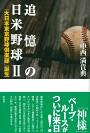 追憶の日米野球 Ⅱ 「大日本東京野球倶楽部」誕生