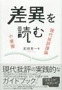 差異を読む 現代批評理論の展開