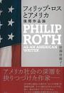 フィリップ・ロスとアメリカ 後期作品論