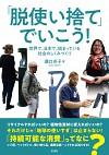 世界で、日本で、始まっている社会のしくみづくり「脱使い捨て」でいこう!