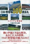 スタジアム漫遊記日本の野球場100選巡礼