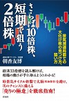 景気減速局面での大化け株の見つけ方、狙い方さらば10倍株、短期で狙う2倍株