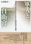 日本のシビリアン・コントロール論の特質と問題軍人と自衛官