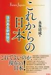 活力ある新体制でこれからの日本
