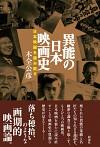 日本映画を読み直す異能の日本映画史