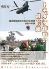 福島原発事故に見る日米同盟連携の教訓トモダチ作戦の最前線