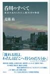 東京の忘れられた二級河川の物語呑川のすべて