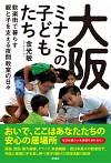 歓楽街で暮らす親と子を支える夜間教室の日々大阪ミナミの子どもたち