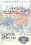 トゥーラン主義運動とイスラーム政策日本の〝中央ユーラシア〟政策