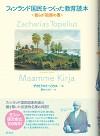 我らが祖国の書フィンランド国民をつくった教育読本