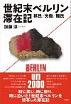 移民/労働/難民世紀末ベルリン滞在記