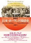1904~1945年【増補改訂】日本・ポーランド関係史