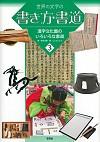 漢字文化圏のいろいろな書道