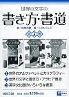 世界の文字の書き方・書道 全3巻