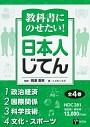 教科書にのせたい! 日本人じてん教科書にのせたい! 日本人じてん 全4巻