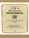 ソロー日記[全4巻]+ソロー博物誌ソロー コレクション