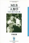 「名言・迷言・妄言」集MLB人類学