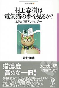 ムラカミ猫アンソロジー村上春樹は電気猫の夢を見るか?