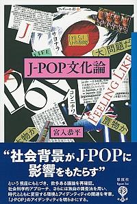 J−POP文化論