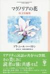 マグノリアの花 珠玉短編集