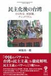 その外交、国家観、ナショナリズム民主化後の台湾