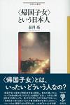 〈帰国子女〉という日本人