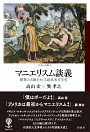 フィギュール彩マニエリスム談義 驚異の大陸をめぐる超英米文学史