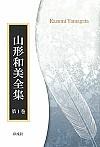 オンデマンド版 第一巻『岩のつぶやき』