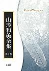オンデマンド版 第二巻『T・S・エリオット』(一)