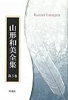 オンデマンド版 第三巻『T・S・エリオット』(二)