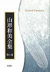 『グレアム・グリーンの文学世界』第五巻『グレアム・グリーン』(二)