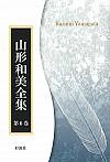 グリーンの単行論集第六巻『グレアム・グリーン』(三)