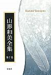 オンデマンド版 第七巻『シルキン』と『チェスタトン』