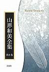 オンデマンド版 第八巻『C・S・ルイス』(一)
