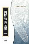 オンデマンド版 第九巻『C・S・ルイス』(二)