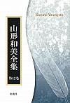 オンデマンド版 第一二巻 『現代日本文学』