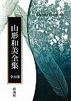 オンデマンド版 山形和美全集(全14巻)