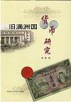 旧満洲国貨幣研究