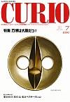 特集 万博は大阪だ!月刊キュリオマガジン 135号