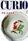 特集 金魚の夏月刊キュリオマガジン 136号