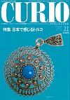 特集 日本で感じるトルコ月刊キュリオマガジン 139号