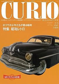 特集 昭和レトロ月刊キュリオマガジン 140号