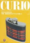 特集 英国伝統のコレクションを愉しむ月刊キュリオマガジン 141号