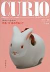 特集 京 清水を愉しむ月刊キュリオマガジン 142号